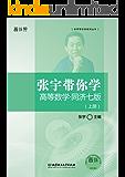 张宇带你学高等数学 : 同济7版. 上册 (张宇带你学系列丛书)