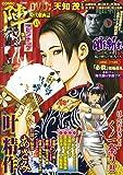 COMIC陣 Vol.15 (RK MOOK)