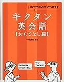 CD-ROM付 キクタン英会話【おもてなし編】