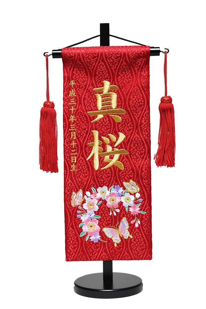 【雛人形】名旗 花と蝶名前旗飾り台セット 小【初節句名前旗】【ひな人形】   B07FNSPJF4
