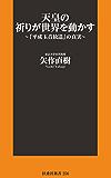 天皇の祈りが世界を動かす~「平成玉音放送」の真実~ (扶桑社BOOKS新書)