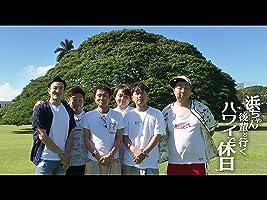 浜ちゃん 後輩と行く ハワイで休日