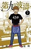 第九の波濤(7) (少年サンデーコミックス)