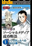 シンガポール発 ソーシャルメディア成功物語 第1巻 シンガポールへの旅立ち篇(Kindle Edition)