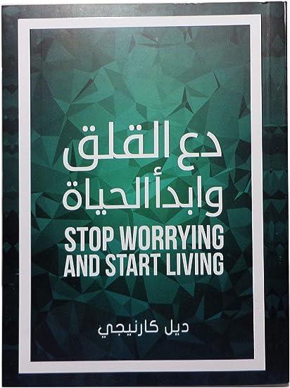 Amazon Com كتاب دع القلق وابدأ الحياة ديل كارنجي دار كتاب Let Worry And Start Life Del Carnegie Arabic Book Paperback Novel Dar Alahlia Lilnashr Waltawzie