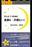サロンオーナーのための星読み月読みノート