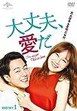 [DVD]大丈夫、愛だ DVD SET1