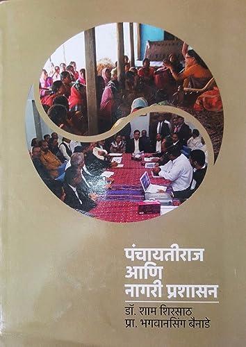 Panchayati Raj Aani Nagri Prashashan