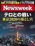 Newsweek (ニューズウィーク日本版) 2017年 6/13号 [テロとの戦い、東京2020の落とし穴]