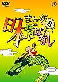 まんが日本昔ばなし DVD第8巻