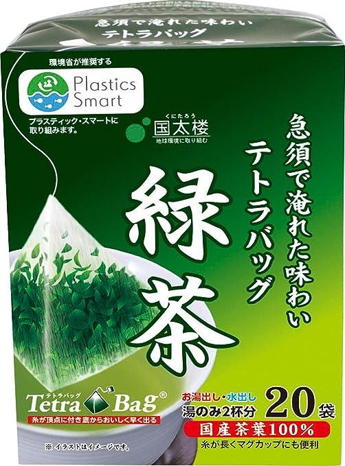 国太楼 テトラバッグ緑茶 20P