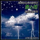 睡眠のための自然音: 雷と雨