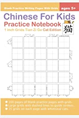 Chinese For Kids Practice Notebook 1 inch Grids Tian Zi Ge: Chinese Practice Writing Pages Cat Edition (Chinese for Kids Practice Notebooks) Paperback