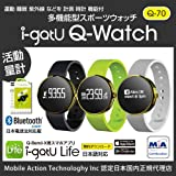 【 スマートウォッチ 】 運動 睡眠 紫外線 消費カロリー を 計測 多機能型 活動量計 i-gotU Q-Watch 『 iOS , Android 対応 』 防浸 IPX7対応 3色バンド付 型番: Q - 70