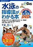 水泳の指導法がわかる本: よくわかるDVDシリーズ (教育技術MOOK よくわかるDVDシリーズ)