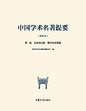 中国学术名著提要(合订本)第一卷 先秦两汉编 魏晋南北朝编