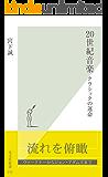 20世紀音楽~クラシックの運命~ (光文社新書)