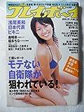 WEEKLY プレイボーイ 2007年 04月 30日号 [雑誌] No.18