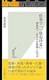 仕事で「一皮むける」~関経連「一皮むけた経験」に学ぶ~ (光文社新書)