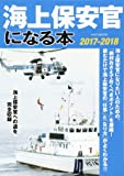海上保安官になる本2017-2018 (海上保安官への道を完全収録)