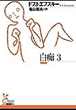 白痴3 (光文社古典新訳文庫)
