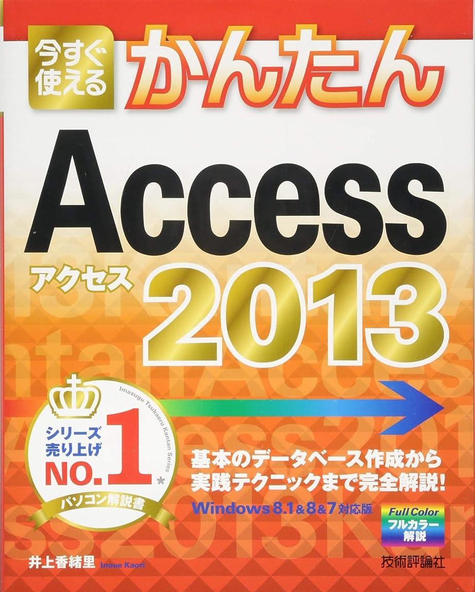 薄めるぴったり摂氏度最速攻略 Access クエリ テクニック大全集 [Access2013/2010/2007対応版]