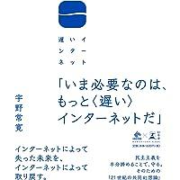 遅いインターネット(NewsPicks Book)