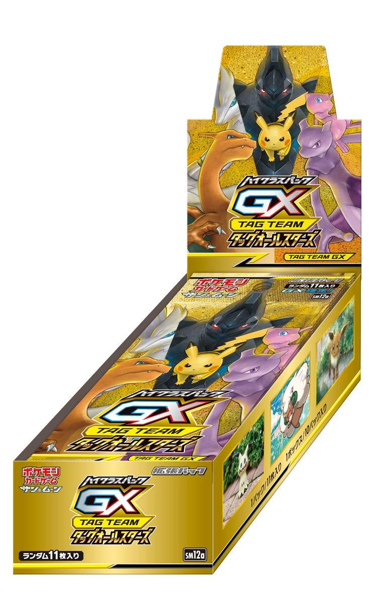 pokemon card Sun & Moon High Class Pack TAG Team GX Tag All Stars Box Japan