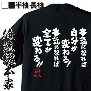 魂心Tシャツ 本気になれば自分が変わる 本気になれば全てが変わる (MサイズTシャツ白x文字黒)