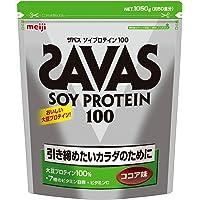 明治 ザバス ソイプロテイン100 ココア味【50食分】 1,050g