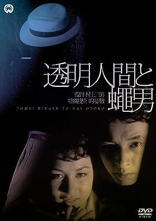 Amazon | 透明人間と蝿男 [DVD] ...