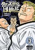 クローズ外伝 鳳仙花 the beginning of HOUSEN 3 (少年チャンピオン・コミックス エクストラ)
