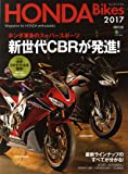 HONDA Bikes 2017 (エイムック 3559)