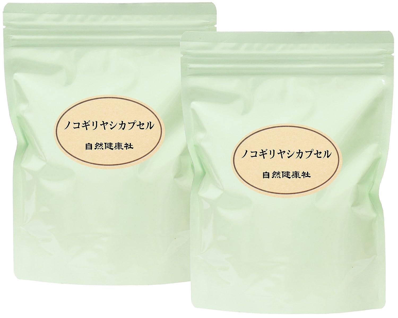 自然健康社 ノコギリヤシカプセル徳用 300g(500mg×600粒)×2個 チャック付きアルミ袋入り B07DT9K7M3