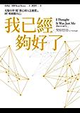 我已經夠好了:克服自卑!從「擔心別人怎麼想」,到「勇敢做自己」 (布芮尼.布朗作品集) (Traditional Chinese Edition)