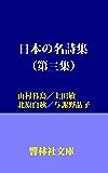 日本の名詩集(第3集) 響林社文庫