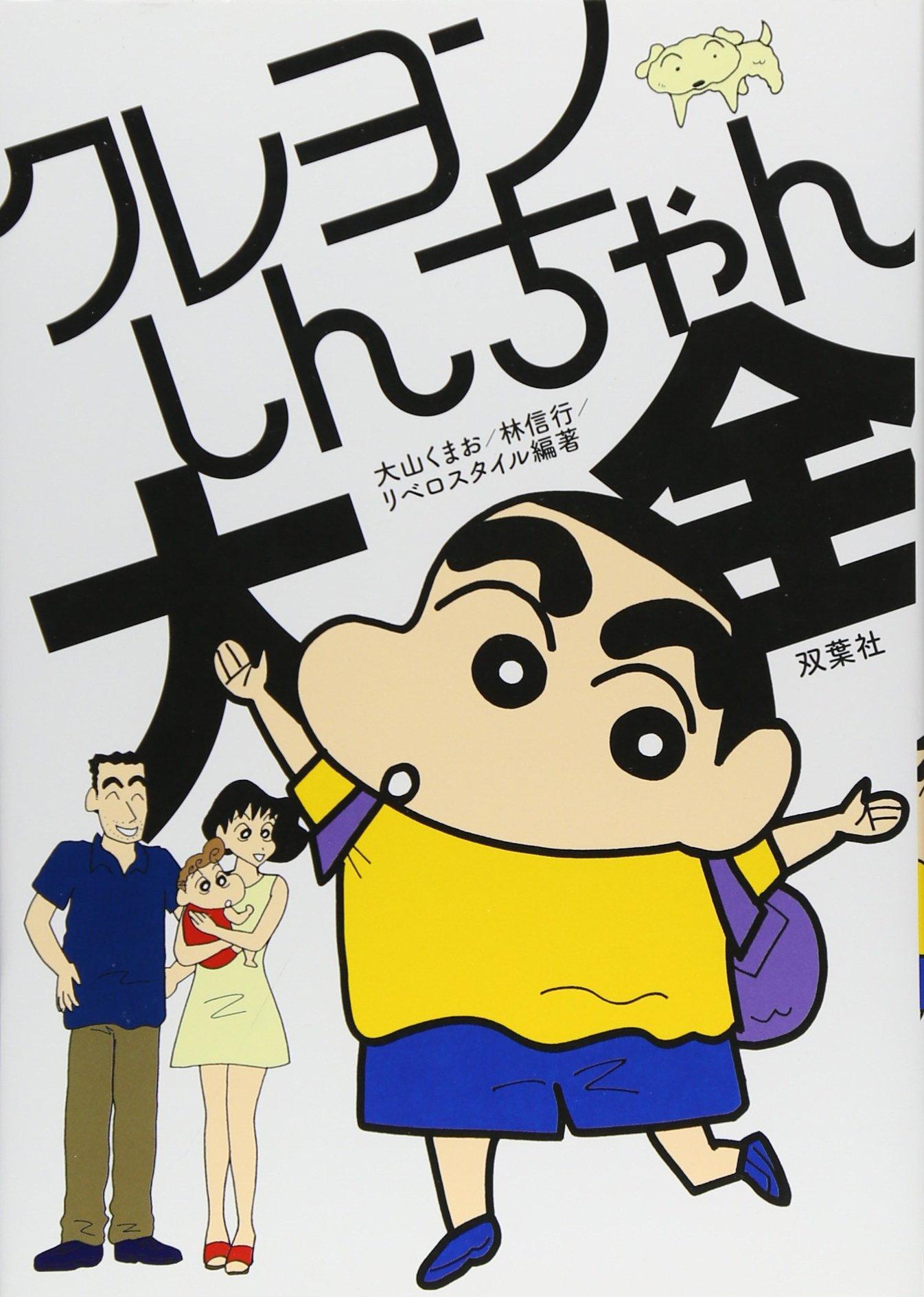 クレヨンしんちゃん大全 大山 くまお 林 信行 リベロスタイル 本