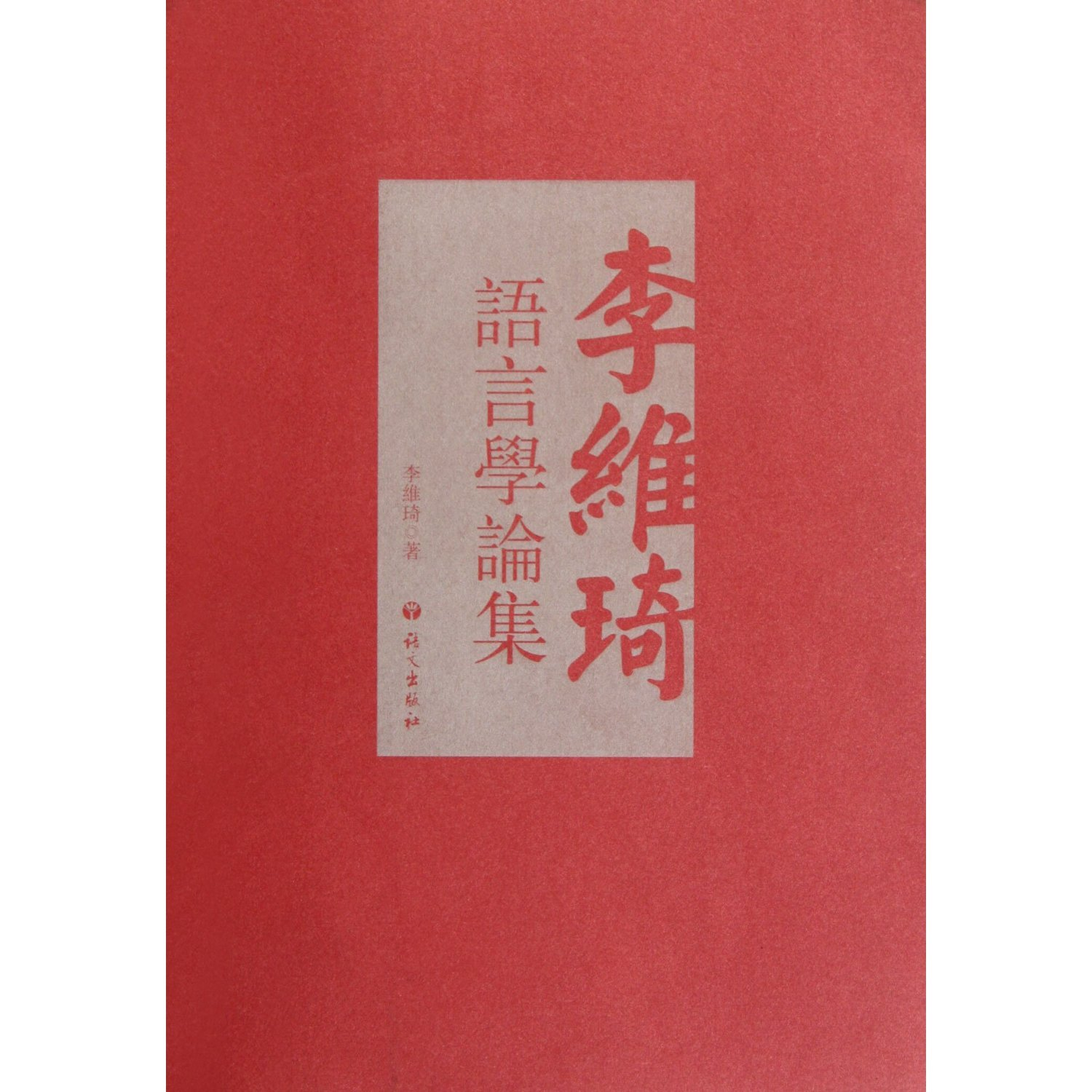 Linguistic Papers by Li Weiqi (Chinese Edition) ebook