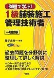 例題で学ぶ!1級舗装施工管理技術者 一般試験 (国家・資格シリーズ 347)