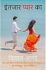 Intjaar Pyaar Ka/इंतजार प्यार का (Hindi Edition) Kindle Edition