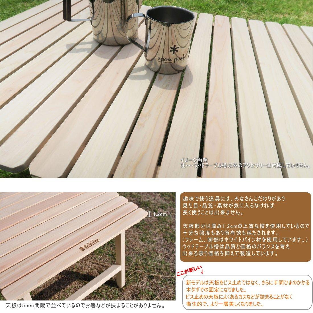 amazon アウトドア ウッドテーブル檜 l wood style bushman テーブル