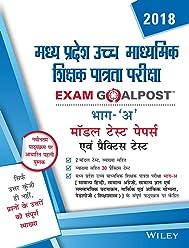 Wiley's Madhya Pradesh Ucch Madhyamik Shikshak Patrata Pariksha Exam Goalpost, 2018: Model Test Papers & Practice Test
