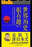 世界历史很有趣:袁腾飞讲日本史 (博集历史典藏馆)