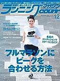 ランニングマガジンクリール 2019年 12 月号 特集:フルマラソンにピークを合わせる方法