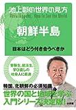 池上彰の世界の見方 朝鮮半島: 日本はどう付き合うべきか