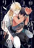 サハラの黒鷲 (JUNEコミックス;スピアスシリーズ)