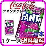 コカ・コーラ ファンタ グレープ 缶 160ml×30本