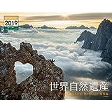 カレンダー2019 世界自然遺産 海外編 (ヤマケイカレンダー2019)