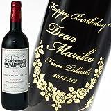アートテック 名入れ 赤ワイン シャトー・ベルヴュー 750ml 13.5%