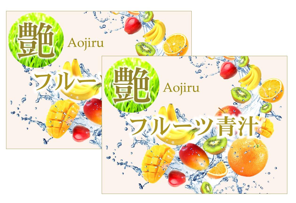 艶フルーツ青汁 艶Aojiru 2袋セット B072QYPV28
